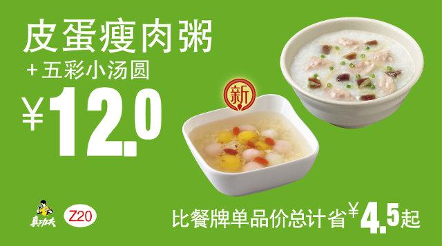 Z20 早餐 皮蛋瘦肉粥+五彩小汤圆 2018年1月2月3月凭真功夫优惠券12元 省4.5元起