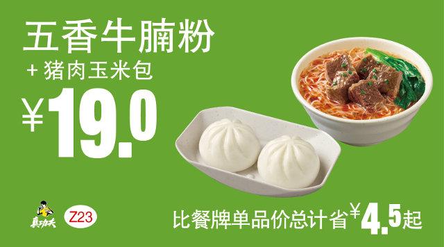 Z23 早餐 五香牛腩粉+猪肉玉米包 2018年1月2月3月凭真功夫优惠券19元 省4.5元起