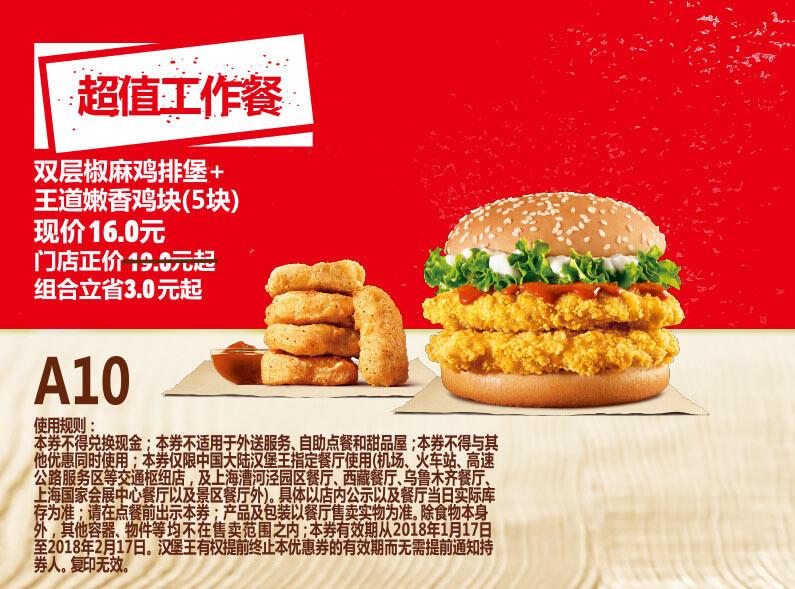 A10 超值工作餐 双层椒麻鸡排堡+王道嫩香鸡块5块 2018年2月凭汉堡王优惠券16元
