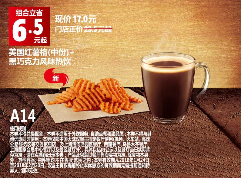 A14 美国红薯格中份+黑巧克力风味热饮 2018年2月凭汉堡王优惠券17元