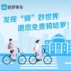哈罗单车免费骑行,30天免费骑行月卡