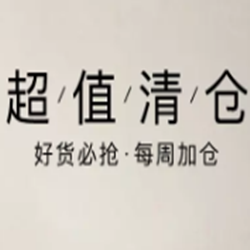 考拉海购服饰馆超值清仓