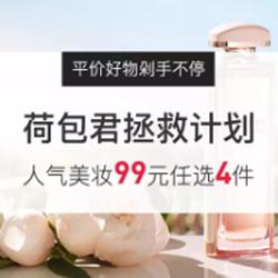 考拉海购个护化妆专场促销活动