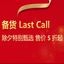 亚马逊全球共庆中国年年货特惠