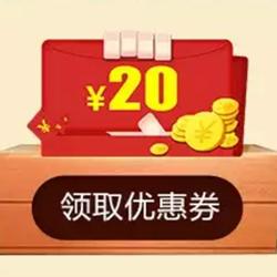 京东优惠券,20元电影优惠券