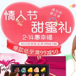 京东超市情人节甜蜜礼专场