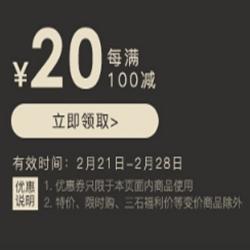 网易严选家居日用品类优惠券,满100减20元优惠券