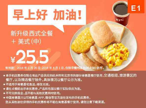 E1 早餐 新升级西式全餐+美式(中) 2018年3月4月凭肯德基优惠券25.5元