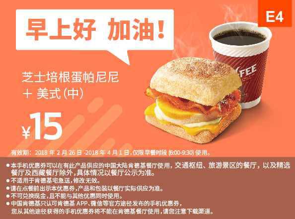 E4 早餐 芝士培根蛋帕尼尼S+美式现磨咖啡(中) 2018年2月3月4月凭肯德基优惠券15元