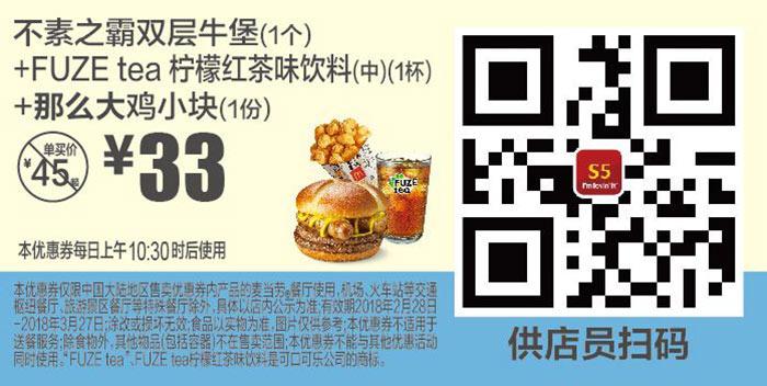 S5 不素之霸双层牛堡1个+FUZE tea柠檬红茶味饮(中)1杯+那么大鸡小块1份 2018年3月凭麦当劳优惠券33元