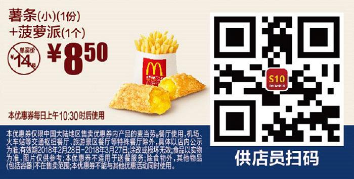 S10 薯条(小)1份+菠萝派1个 2018年3月凭麦当劳优惠券8.5元