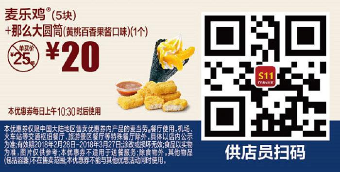 S11 麦乐鸡5块+那么大圆筒黄桃百香果酱口味1个 2018年3月凭麦当劳优惠券20元
