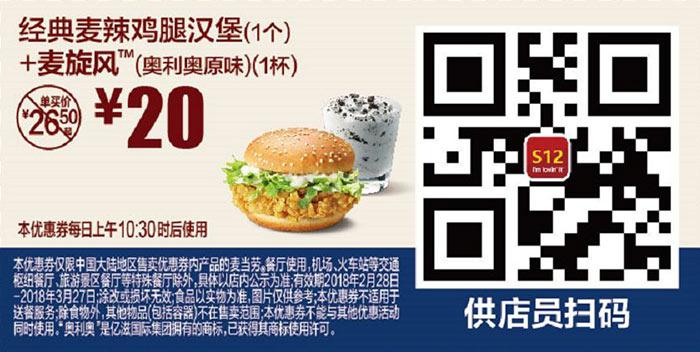 S12 经典麦辣鸡腿汉堡1个+麦旋风奥利奥原味1杯 2018年3月凭麦当劳优惠券20元