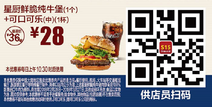 S15 星厨鲜脆纯牛堡1个+可口可乐(中)1杯 2018年3月凭麦当劳优惠券28元