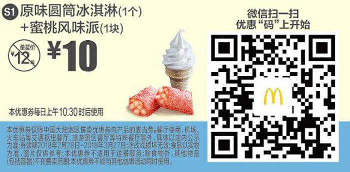 S1 微信优惠 原味圆筒冰淇淋1个+蜜桃风味派1块 2018年3月凭麦当劳优惠券10元