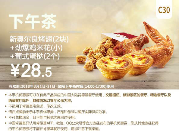 C30 下午茶 新奥尔良烤翅2块+劲爆鸡米花(小)+葡式蛋挞2个 2018年3月凭肯德基优惠券28.5元