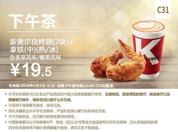 C31 下午茶 新奥尔良烤翅2块+拿铁(中)(热/冰)含香草/榛果风味 2018年3月凭肯德基优惠券19.5元
