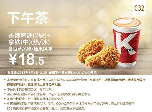 C32 下午茶 香辣鸡翅2块+拿铁(中)(热/冰)含香草/榛果风味 2018年3月凭肯德基优惠券18.5元