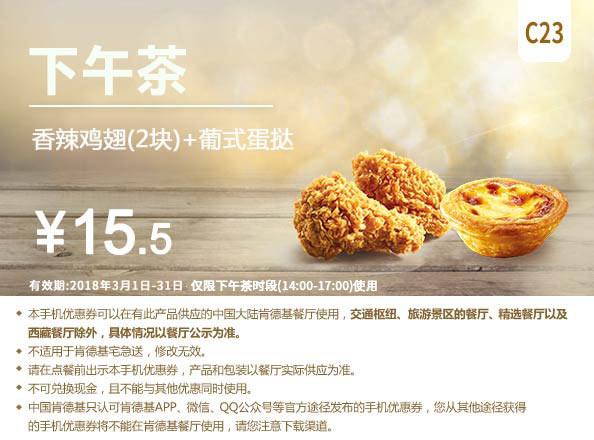 C23 下午茶 香辣鸡翅2块+葡式蛋挞 2018年3月凭肯德基优惠券15.5元