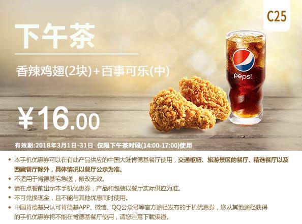 C25 下午茶 香辣鸡翅2块+百事可乐(中) 2018年3月凭肯德基优惠券16元