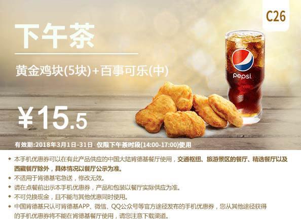 C26 下午茶 黄金鸡块5块+百事可乐(中) 2018年3月凭肯德基优惠券15.5元