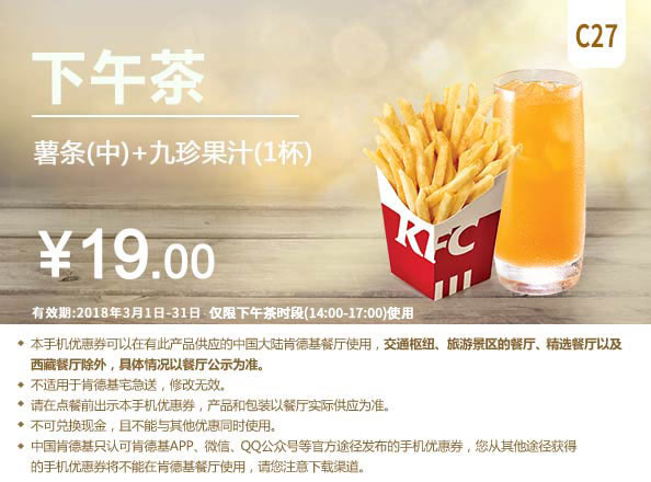 C27 下午茶 薯条(中)+九珍果汁1杯 2018年3月凭肯德基优惠券19元