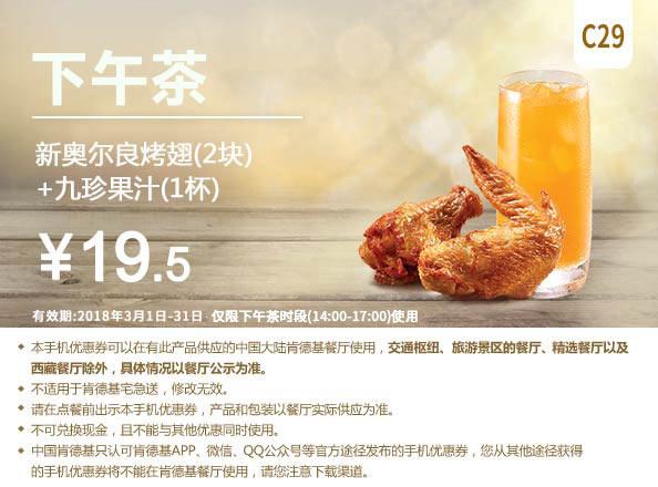C29 下午茶 新奥尔良烤翅2块+九珍果汁1杯 2018年3月凭肯德基优惠券19.5元