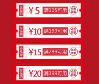 京东3月全品类券,105-5199-10,299-15,399-20元优惠券