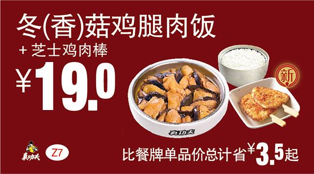 Z7 冬/香菇鸡腿肉饭+芝士鸡肉棒 2018年3月4月凭真功夫优惠券19元
