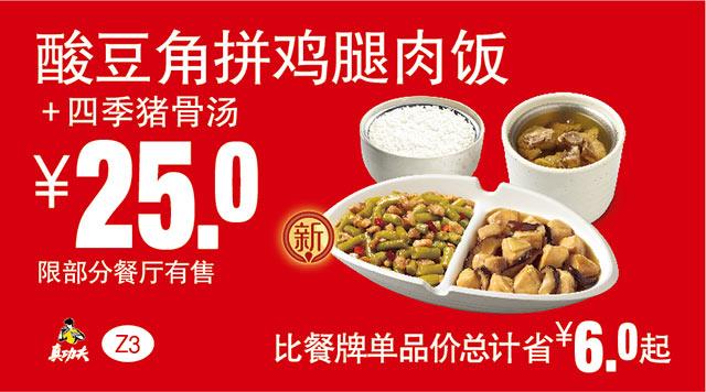 Z3 酸豆角拼鸡腿肉饭+四季猪骨汤 2018年3月4月凭真功夫优惠券25元
