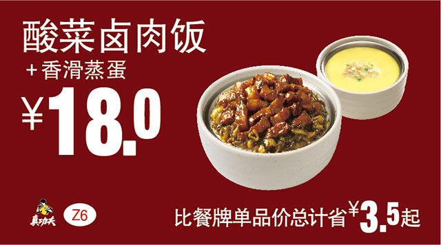 Z6 酸菜卤肉饭+香滑蒸蛋 2018年3月4月凭真功夫优惠券18元