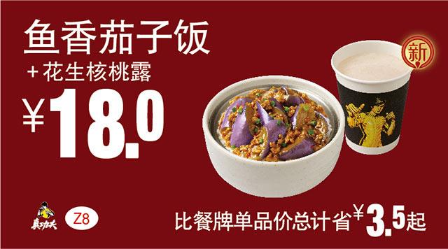 Z8 鱼香茄子饭+花生核桃露 2018年3月4月凭真功夫优惠券18元