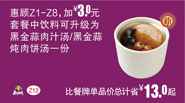 Z12 惠顾Z1-8加3元套餐饮料 2018年3月4月凭真功夫优惠券可升级为黑金蒜肉汁汤/黑金蒜炖肉饼汤1份