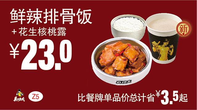 Z5 鲜辣排骨饭+花生核桃露 2018年3月4月凭真功夫优惠券23元