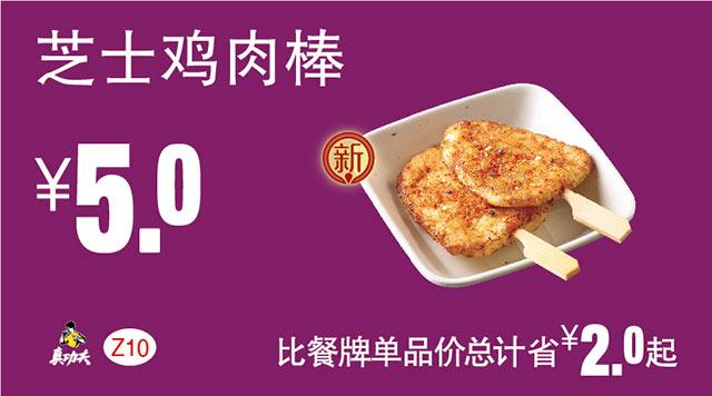Z10 芝士鸡肉棒 2018年3月4月凭真功夫优惠券5元