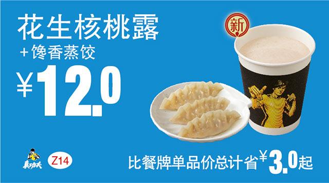 Z14 下午茶 花生核桃露+馋香蒸饺 2018年3月4月凭真功夫优惠券12元