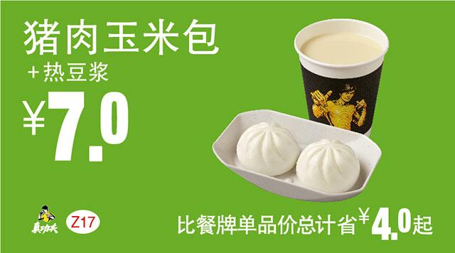 Z17 早餐 猪肉玉米包+热豆浆 2018年3月4月凭真功夫优惠券7元