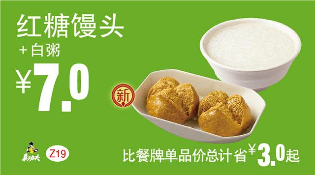 Z19 早餐 红糖馒头+白粥 2018年3月4月凭真功夫优惠券7元