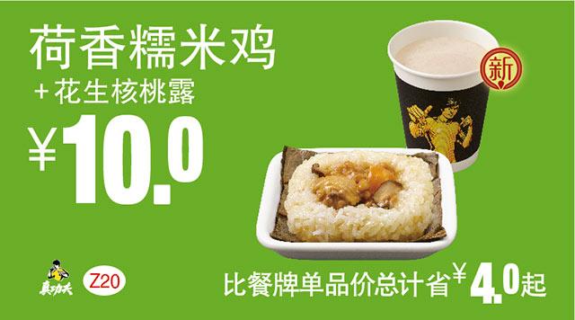 Z20 早餐 荷香糯米鸡+花生核桃露 2018年3月4月凭真功夫优惠券10元