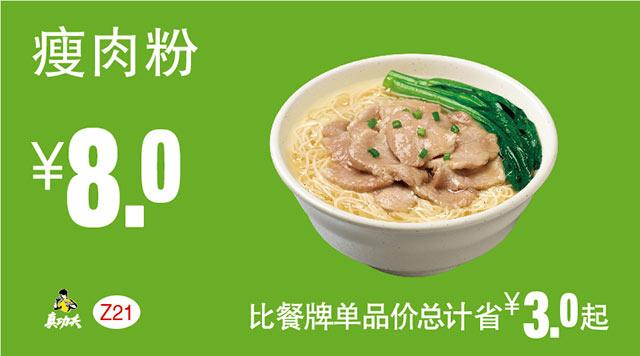 Z21 早餐 瘦肉粉 2018年3月4月凭真功夫优惠券8元