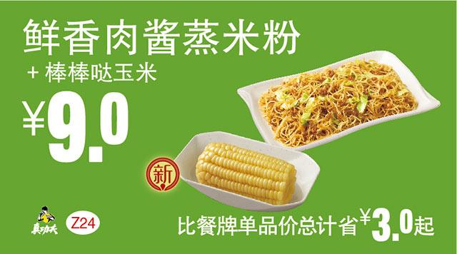 Z24 早餐 鲜香肉酱蒸米粉+棒棒哒玉米 2018年3月4月凭真功夫优惠券9元