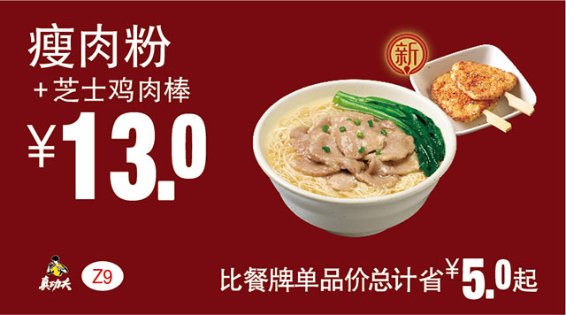 Z9 瘦肉粉+芝士鸡肉棒 2018年3月4月凭真功夫优惠券13元