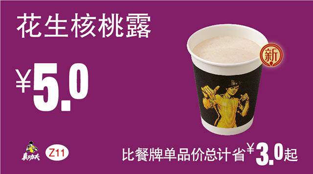 Z11 花生核桃露 2018年3月4月凭真功夫优惠券5元
