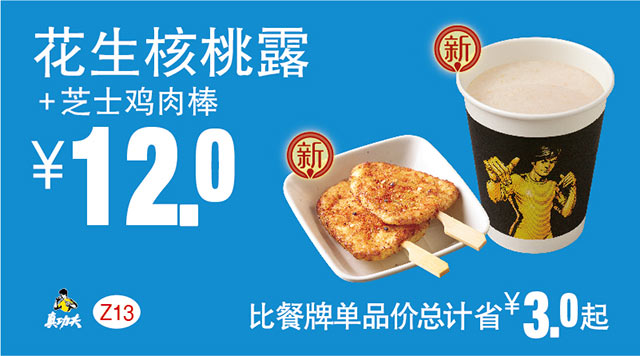 Z13 下午茶 花生核桃露+芝士鸡肉棒 2018年3月4月凭真功夫优惠券12元