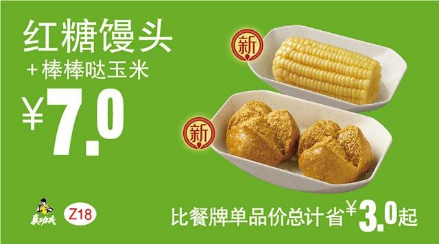 Z18 早餐 红糖馒头+棒棒哒玉米 2018年3月4月凭真功夫优惠券7元