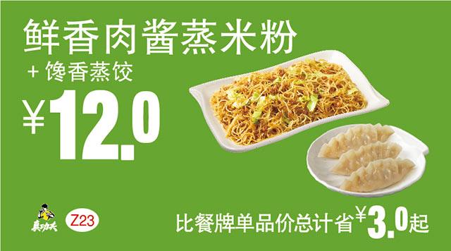 Z23 早餐 鲜香肉酱蒸米粉+馋香蒸饺 2018年3月4月凭真功夫优惠券12元