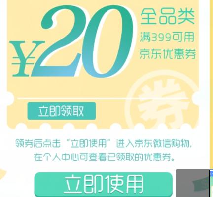 京东优惠券,105-元、199-10元、299-15元、399-20元全品券免费领取