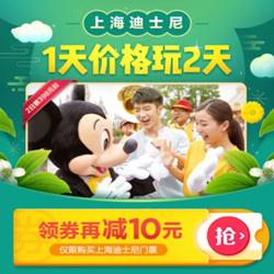 美团上海迪士尼专享优惠,10元门票优惠券+门票特惠