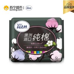 Kotex高洁丝臻选系列卫生巾日用240mm16片装