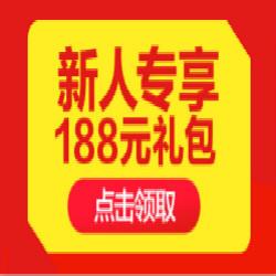 京东红包,新人专享188元红包
